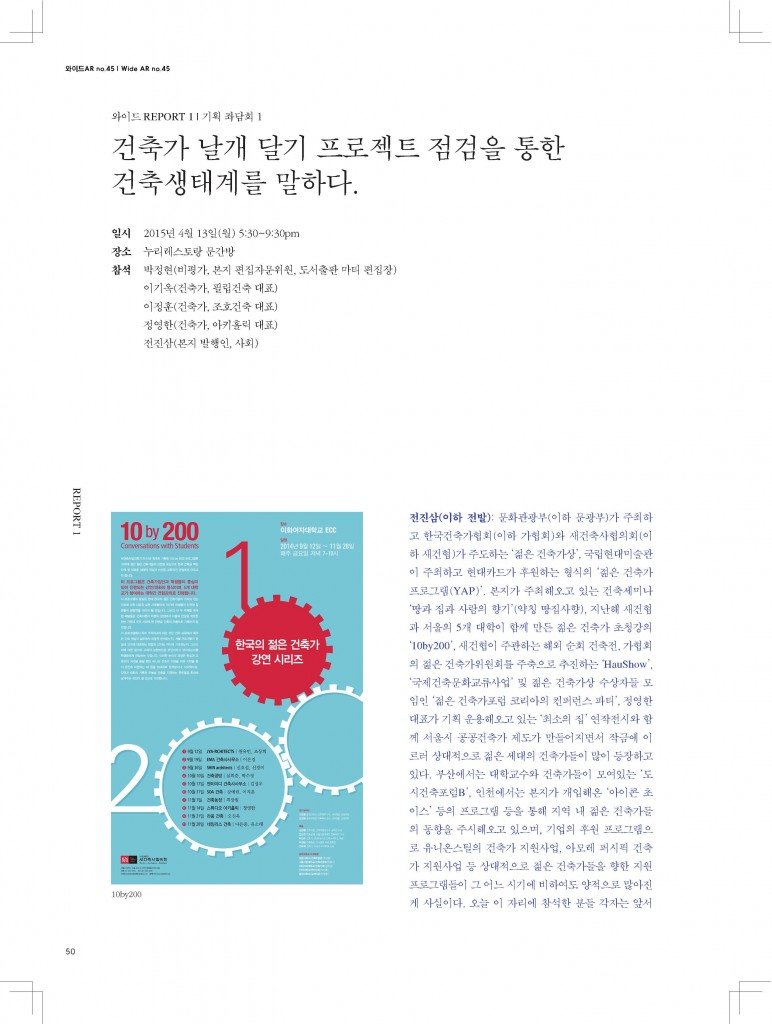 Pages from 젊은건축가 기획좌담