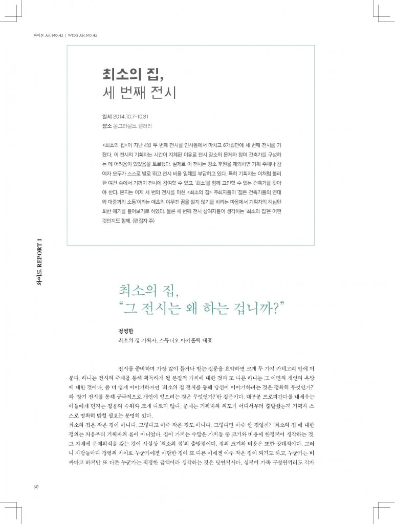 Pages from 최소의집3