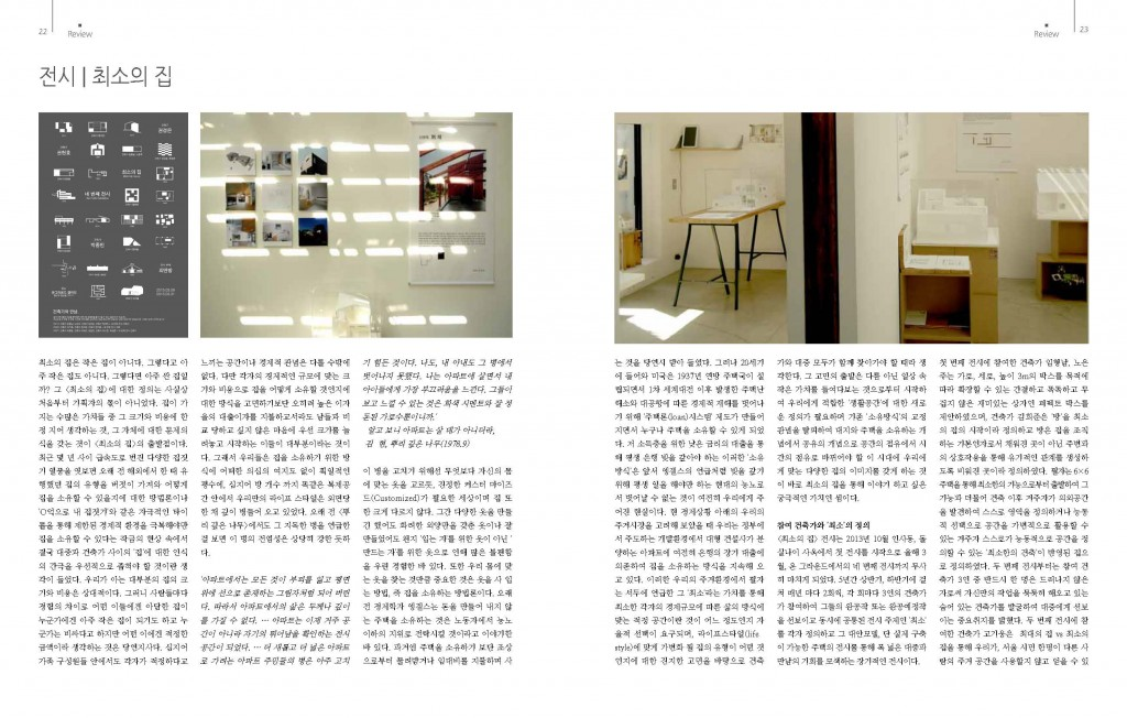 Pages from architect_273_Page_2