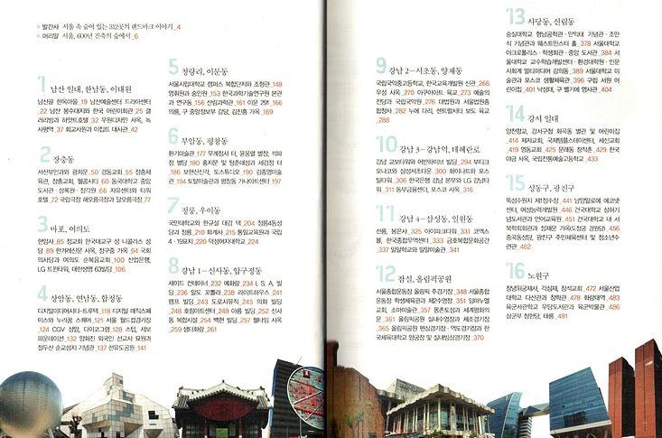 서울건축의 도시를걷다 쳅터