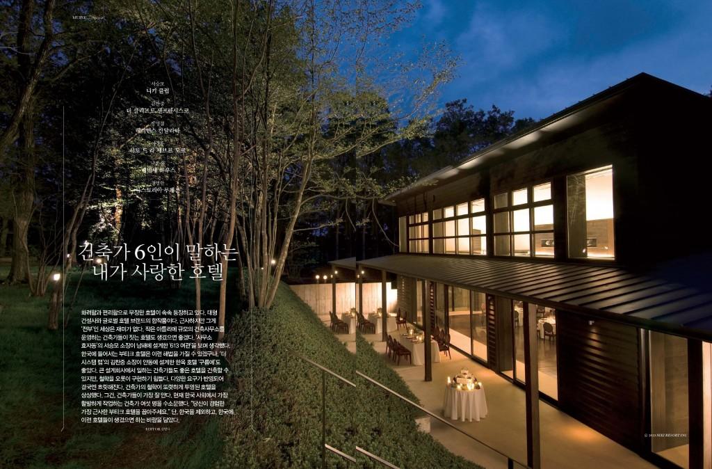 스페셜-호텔건축_201506_MUINE_Page_1