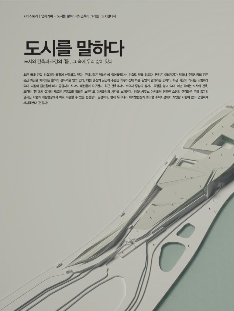 시티저널 4월호-18